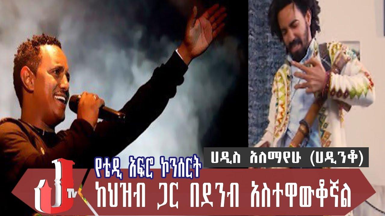 Interview With Artist Haddis Alemayhu on JTV