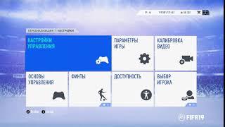 FIFA 19|проблемы с геймпадами и их решения|13.10.2018