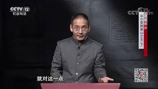 《法律讲堂(文史版)》 20200417 法说水浒·从小吏到梁山之主(下)| CCTV社会与法