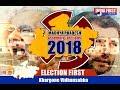MP Khargone VidhanSabha |  किसका होगा खरगोन
