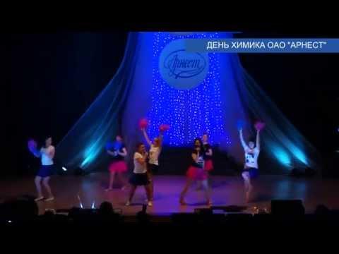 "ОМК   Арнест ""Танцуй, пока молодая"" 2015 г"