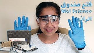 رائعة! | فتح صندوق باقة Mel Science العلمية التعليمية