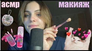 макияж ролевая игра асмр визуальные триггеры таппинг звуки рта