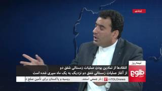 NEMA ROZ: Shafaq 2 Military Operation Discussed/نیمه روز: انتقادها از عملیات نظامی شفق دو