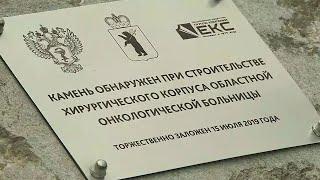 В Ярославле заложили новый хирургический корпус областной онкологической больницы.