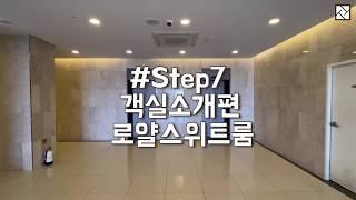 로얄클라쓰?#STEP7.객실 소개편-로얄스위트룸