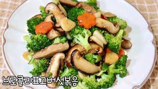 샐러드같은 브로콜리 표고버섯 볶음(Stir-fry Br…