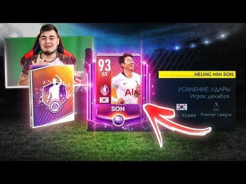 ЧТО!??? ИГРОК МЕСЯЦА 93+ SON В НАБОРЕ FIFA MOBILE 19 / НЕРЕАЛЬНО ТОПВЫЕ НАБОРЫ ЗА 10.000 FIFA POINTS thumbnail
