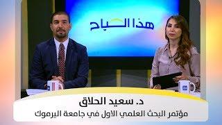 د. عيد الحلاق - مؤتمر البحث العلمي الاول في جامعة اليرموك