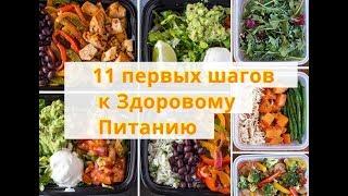 11 первых шагов к здоровому питанию