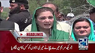 News Headlines - 09:00 PM - 5 July 2017
