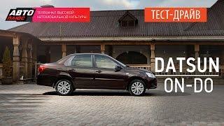 Тест-драйв - Datsun on-Do (Наши тесты) - АВТО ПЛЮС