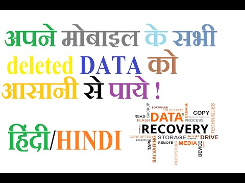 Recover All Deleted data from mobile हिंदी/HINDI