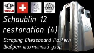 Шаублин 12 реставрация (день 4). Schaublin 12 restoration (day 4) [EN CC]
