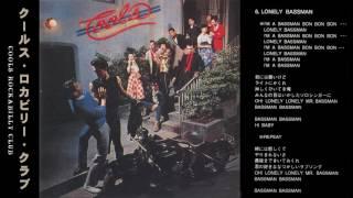 COOLS クールス・ロカビリー・クラブ Lonely Bassman 歌詞付 CHOPPER -...
