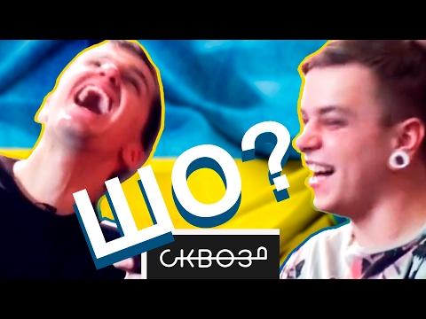 Русские говорят на украинском | Реакция украинцев