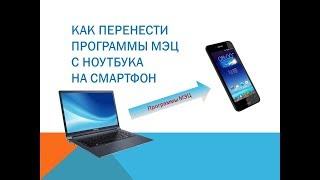 Как перенести программы МЭЦ с компьютера на смартфон  МОО Единство