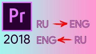 Как изменить язык в Adobe Premier Pro CC 2018