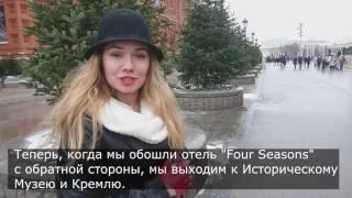 Экскурсия по Москве с Ириной Мозеловой. Уроки русского  для иностранцев