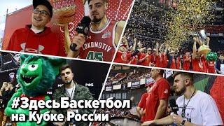 Программа Здесь Баскетбол на Кубке России