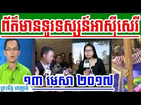 RFA Khmer TV News Today On 13 April 2017 | Khmer News Today 2017