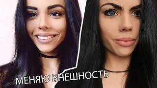 МЕНЯЮ ВНЕШНОСТЬ / Приятно познакомиться ★ Даша БУЗНИКОВА