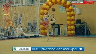Цаллаева Александра Мяч 2002 МС (4К)