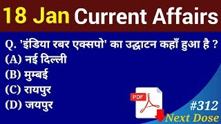 Next Dose #312 | 18 January 2019 Current Affairs | Daily Current Affairs | Current Affairs In Hindi