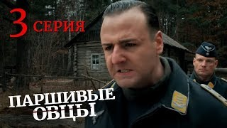 Паршивые овцы. Серия 3. Black Sheep. Episode 3. (With English Subtitles)