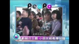 純潔協會 2014服務成果影片