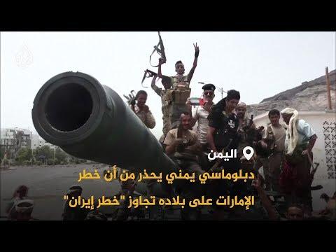 بعد انتقادات الحكومة الشرعية.. هل تراجع الإمارات أجندتها باليمن؟  - نشر قبل 9 ساعة