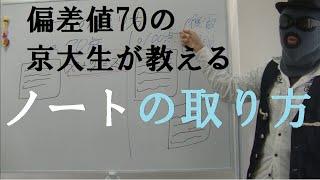 京大生が教える「ノート」の取り方!偏差値70までいける!目指す点数に合わせて、ノートを取れ!【篠原好】 thumbnail