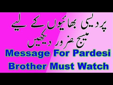 Apna Kon Praya Kon Message For Perdesi Brother