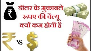 How the Value of Rupee is determined in comparison of Dollar