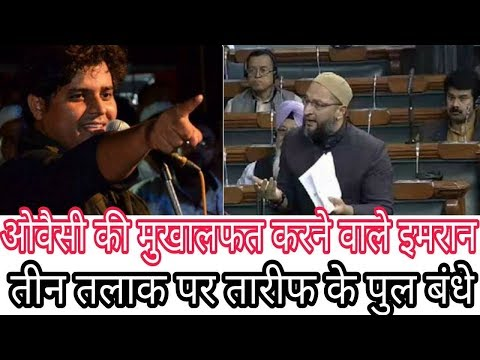 Imran Pratapgarhi praised Asaduddin Owaisi speech in parliament on teen talak