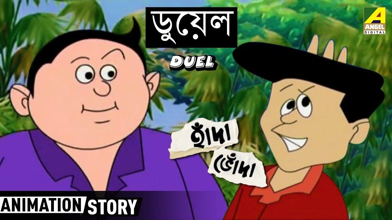 Comics bengali pdf voda hada