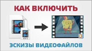 Как включить отображение эскизов к видеофайлам(Включить отображение эскизов видеофайлов можно с помощью программы Icaros Shell Extension. Можно также сделать это..., 2014-04-09T16:07:13.000Z)