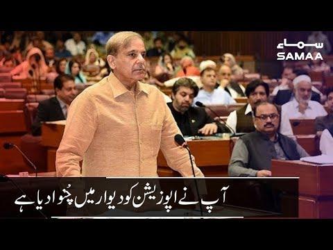 Ap Ne Opposition Ko Dewaar Mein Chunwa Diya Hai - Shehbaz Sharif To PM Imran Khan