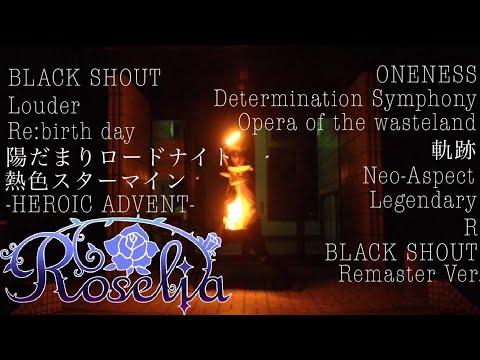 【オタ芸】Roseliaオリジナル楽曲で技連