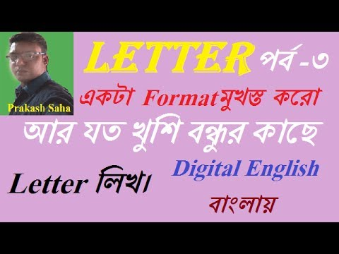 How to write a letter to a friend in english ( bangla tutorial)