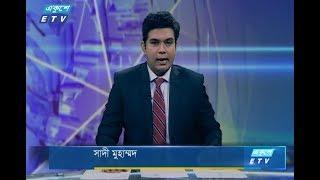 দুপুর ০২টার সংবাদ। ২০ আগষ্ট ২০১৮  ETV News