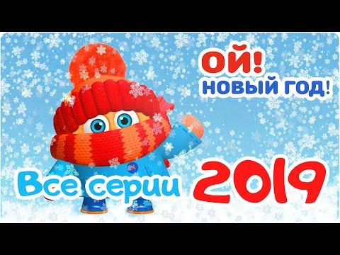 Цып-Цып - Мультик для малышей - СБОРНИК  - Все серии 2019 подряд.
