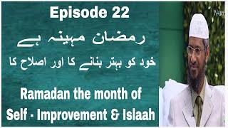 Dr zakir naik ramadan special   the month of self   improvement   islaah   episode 22    part 1