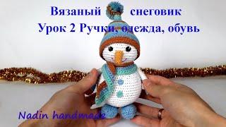 Снеговик крючком. Вязаный снеговик. #вязаныйснеговик  #снеговиккрючком #smowman (Урок2 Ручки Одежда)