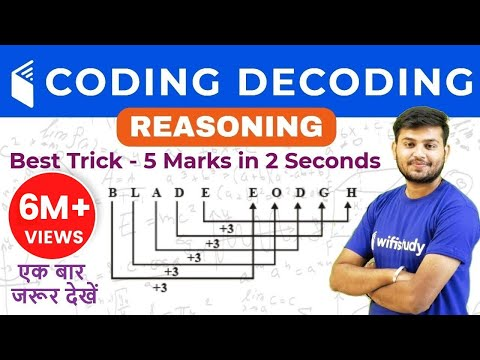 CODING DECODING Reasoning Tricks in Hindi | सिर्फ 1 ही Trick