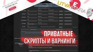ПОЛЕЗНЫЕ СКРИПТЫ ДЛЯ АДМИНОВ В GTA SAMP. ЧАСТЬ 2