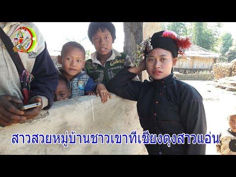 ไปแอ่วสาวสวยชาวแอ่นที่เชียงตุง Ann Tribes in Keng tung Township EP 179
