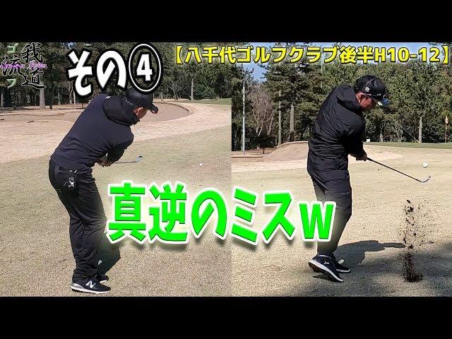 【プロと同じ歩きスルーラウンド④】後半開始!ゴルフって楽しいっすやっぱ。【八千代ゴルフクラブ後半H10-12】