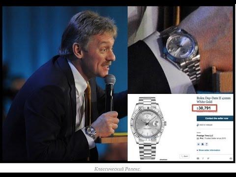 Песков Сменил Часы на Ролекс за 31 тыс.$