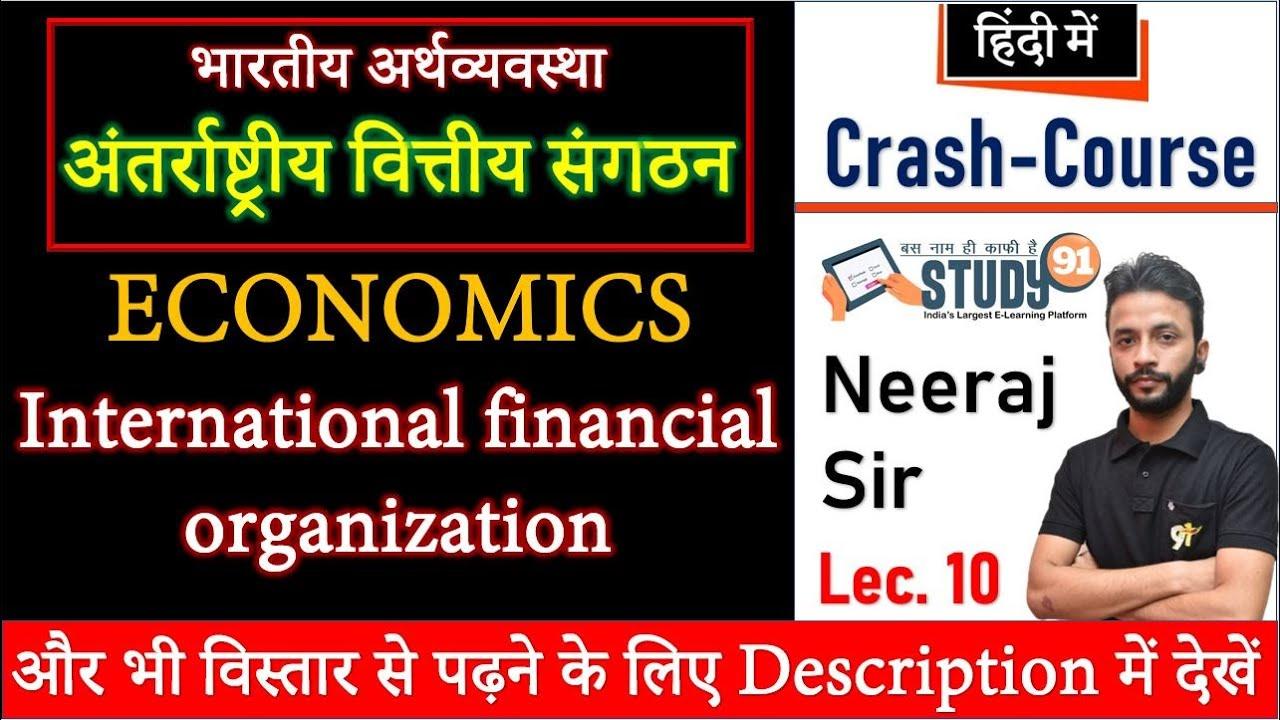 Economics : International financial organization | अंतर्राष्ट्रीय वित्तीय संगठन | अर्थव्यवस्था | 91
